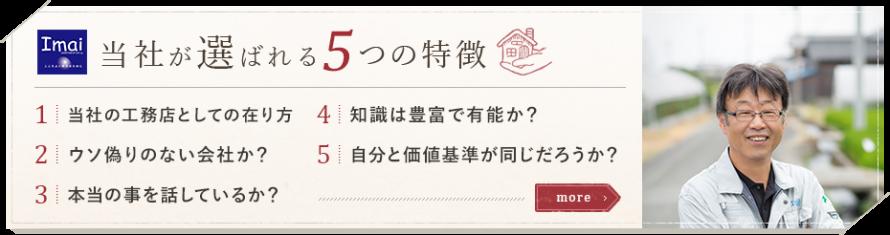 1column_banner_tokutyou1