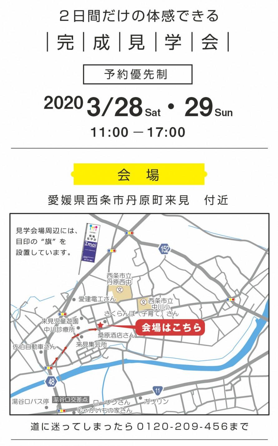 200328-29-imaikengakukai-basyo