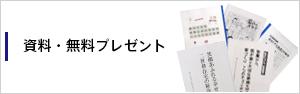 資料・無料プレゼント
