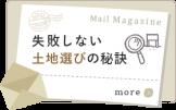 mail_land_3columnbanner