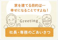 sidebanner_aisatsu