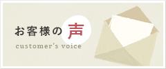 sidebanner_voice