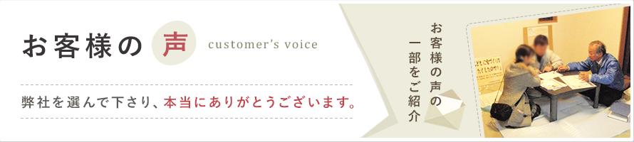 voice_1columnbanner1